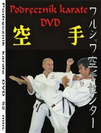 Multimedia karate guide(CD-ROM)